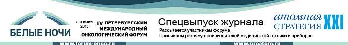 Спецвыпус журнала IV ПЕТербургский международный онкологический форум