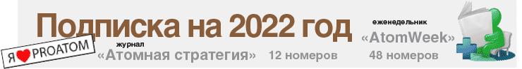 Журналы Атомная стратегия 2022 год